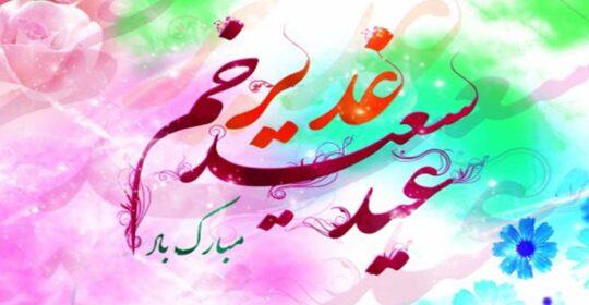 پیام تبریک رئیس بیمارستان میلاد شهریار به مناسبت عید غدیر