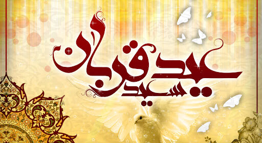 پیام تبریک رئیس بیمارستان میلاد شهریار به مناسبت عید سعید قربان