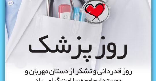 تقدیر و تبریک رئیس بیمارستان میلادشهریار به مناسبت روز پزشک