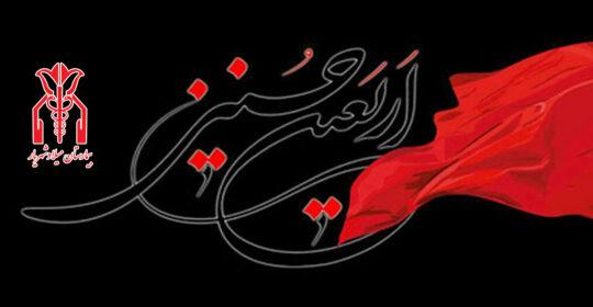 پیام تسلیت رئیس بیمارستان میلادشهریار به مناسبت فرارسیدن اربعین حسینی علیه السلام