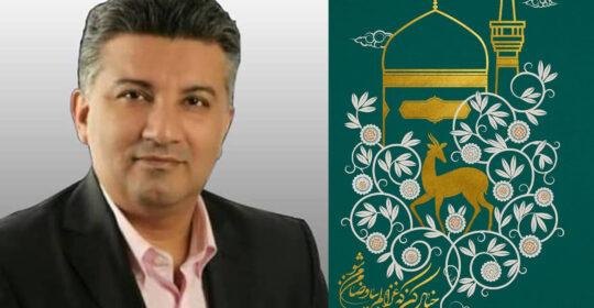 پیام تبریک رئیس بیمارستان میلادشهریار به مناسبت ولادت امام رضا